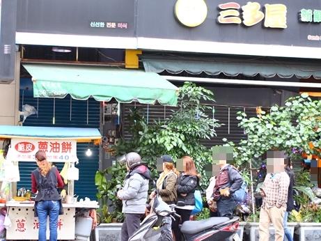 脆皮鮮奶甜甜圈 黄福龍脆皮葱油餅 台北駅 屋台 葱餅