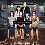 韓国映画 パラサイト コロナ対策 ソーシャルディスタンス