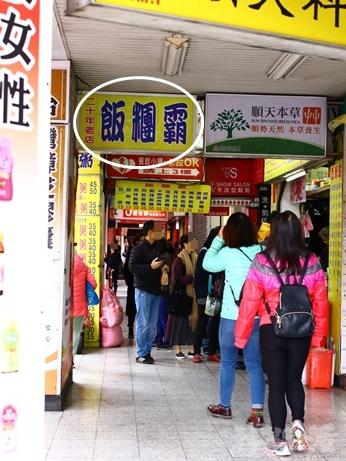 台湾グルメ 台北の朝食 台湾おにぎり 飯糰 飯糰霸 台北駅 行列
