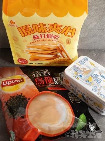 台湾土産 ヌガークラッカー 烏龍ミルクティー