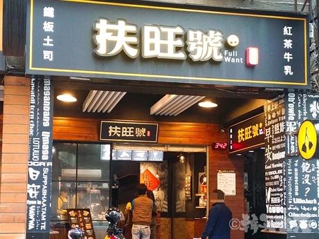 台湾 台北 扶旺號 忠孝復興