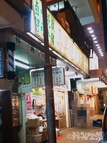 香港 湾仔 再興燒臘飯店 焼味