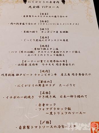 にくがとう 田町 焼肉 コース