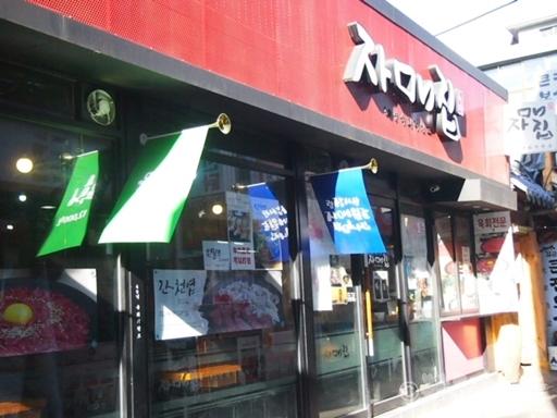 東大門 チャメチプ ユッケ丼