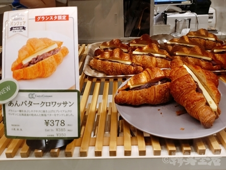 カーリーズクロワッサン あんバター 東京駅 グランスタ