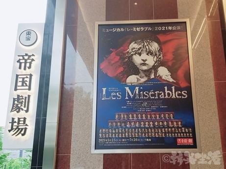 ミュージカル レ・ミゼラブル 吉原光夫 東京公演 帝国劇場