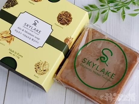 韓国コスメ 楽天市場 ハヌルホス  SKYLAKE 石鹸 洗顔