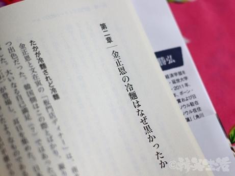 韓国 本 黒田勝弘 韓めし政治学 韓国グルメ