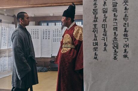 映画 韓国映画 王の願い ハングルの始まり 国之語音 世宗大王