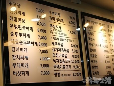 韓国 東大門 ユジョン食堂 24時間