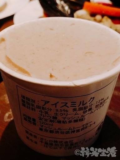 原宿 マッシュルームトーキョー