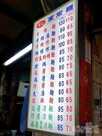 台湾グルメ 台北駅 城中市場 周記手工家常麺 熗煱麺 家常麺 メニュー