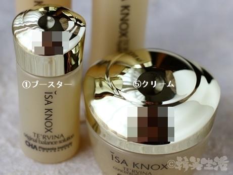 韓国コスメ イザノックス ISA KNOX 胎盤コスメ