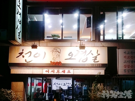 ソウル 合井 サムギョプサル 人気店