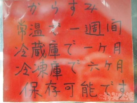 台湾 迪化街 永久號 西門 伍宗行 カラスミ