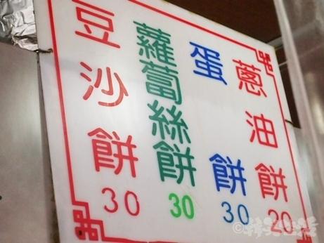 台湾グルメ 台北 古亭 温州街蘿蔔絲餅達人 蘿蔔絲 大根 揚げ餅 メニュー