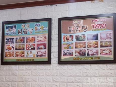 ソウル タッコムタン 鶏の水炊き 定食