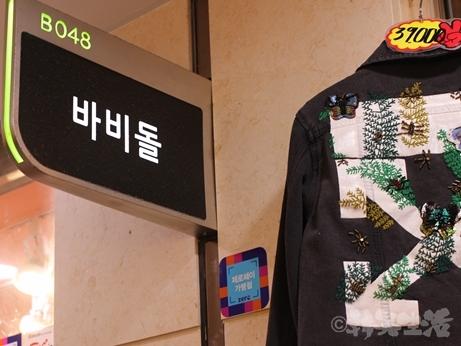 ソウル 買い物 洋服 GOTOMALL 高速ターミナル ディオール