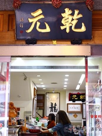 台湾 台北 迪化街 珍珠粉 真珠パウダー 食用 乾元