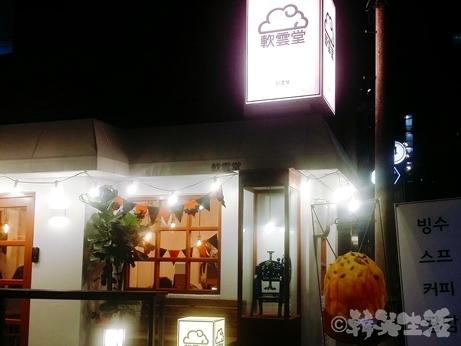 弘大 カフェ 軟雲堂 パッピンス