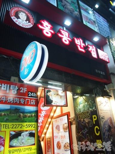 ソウル 東大門 香港飯店 チャジャンパプ