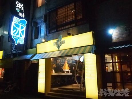 台湾 永康街 迎冰館 冰館 マンゴーかき氷 離婚 経営者