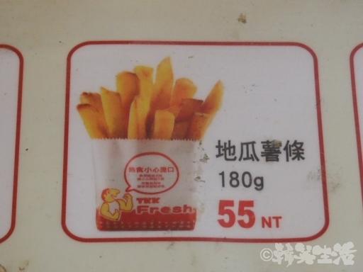頂呱呱 地瓜薯條 フライドポテト