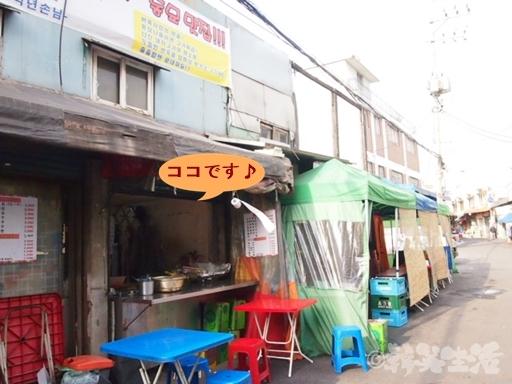 コギティギム専門店 肉天ぷら