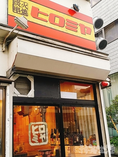 曙橋 焼肉 ヒロミヤ