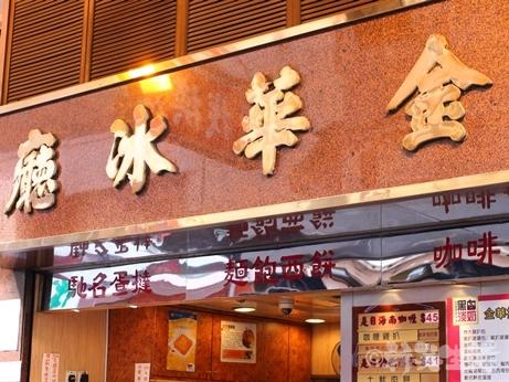 香港 旺角 グルメ 金華冰廳