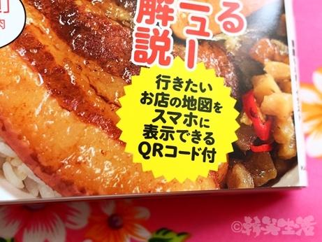 台湾グルメ 食べ台湾 台湾みやげ 本 QRコード