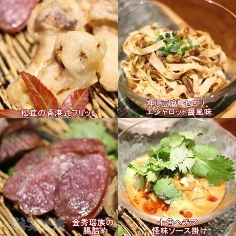 広尾 白金 恵比寿 中華料理 蓮香 腸詰め ヘチマ 怪味ソース