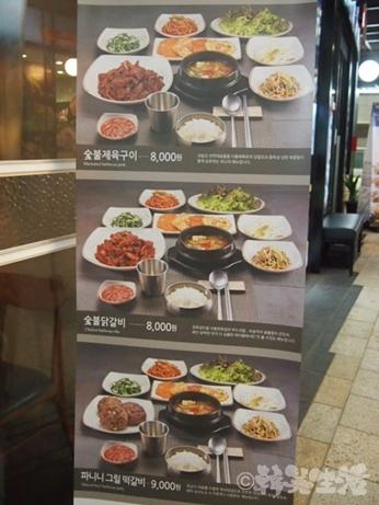 ソウル 合井 韓定食 シンプルハンテーブル