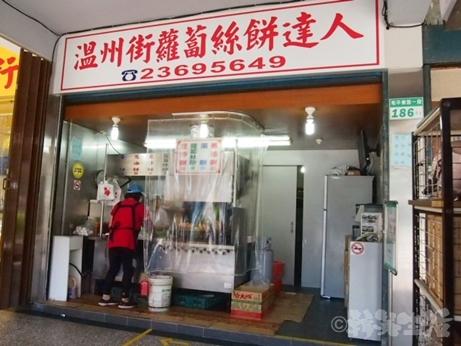 台湾グルメ 台北 古亭 温州街蘿蔔絲餅達人 蘿蔔絲 大根 揚げ餅 行列
