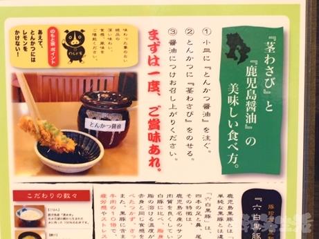 大門 浜松町 とんかつ のもと家 茎ワサビ 醤油