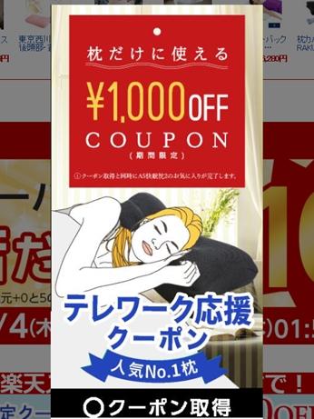 楽天市場 スーパーセール 枕 買い物 クーポン