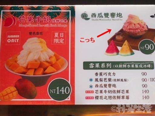台北 永安市場 Mr.雪腐