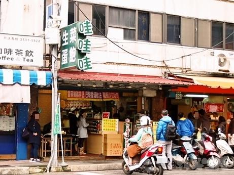 台湾グルメ 朝食 フレンチトースト 哇哇哇早餐店 民権西路