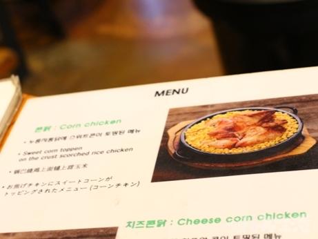 韓国グルメ 鶏の丸焼き 東大門 ケリムウォン ヌルンジ トンタッ