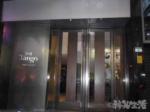 台北 中山 天閣酒店 タンゴホテル