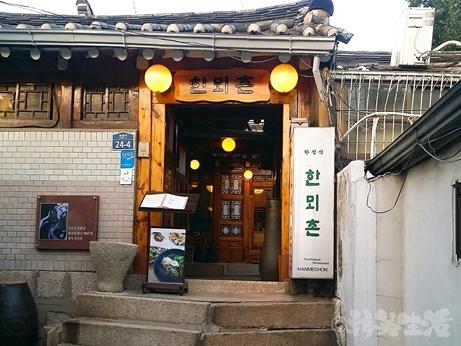 ソウル 韓定食 安国 ハンメ村