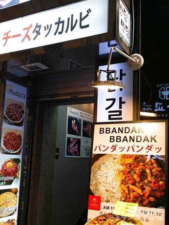 韓国グルメ チーズタッカルビ 明洞 パンダパンダ