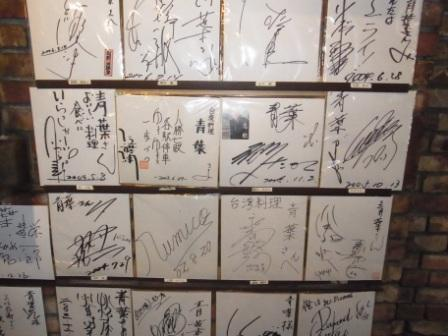 青葉-サイン