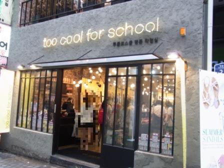 too cool for school(明洞)1