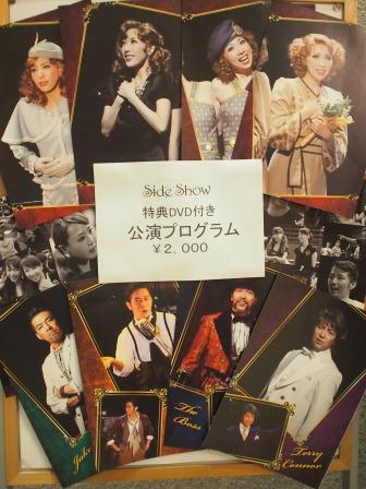 サイド・ショウ公演プログラム