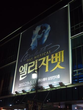 韓ミュー『エリザベート』