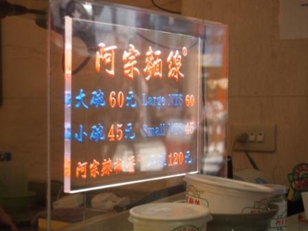 阿宗麺線-メニュー