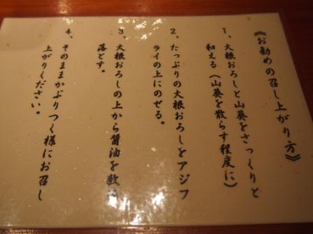松輪-食べ方