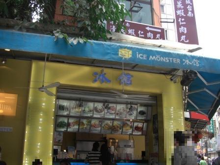 マンゴーカキ氷2