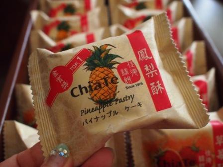 パイナップルケーキ - 佳徳羔餅1